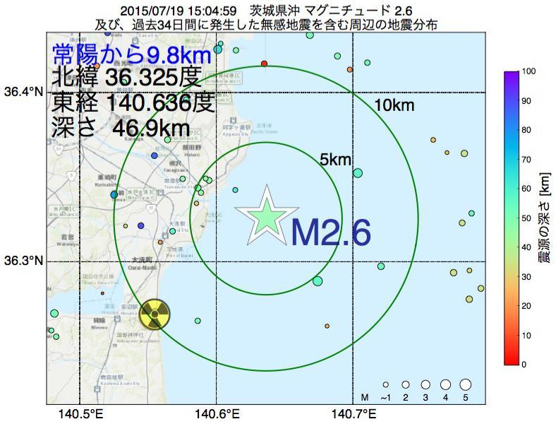 地震震源マップ:常陽から9.8km地点でM2.6の地震が発生しました