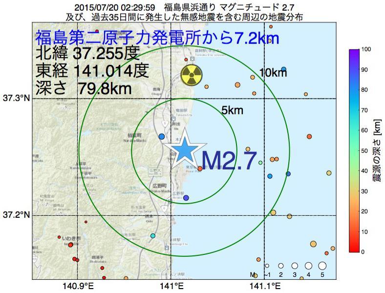 地震震源マップ:福島第二原子力発電所から7.2km地点でM2.7の地震が発生しました