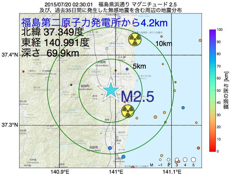 地震震源マップ:福島第二原子力発電所から4.2km地点でM2.5の地震が発生しました
