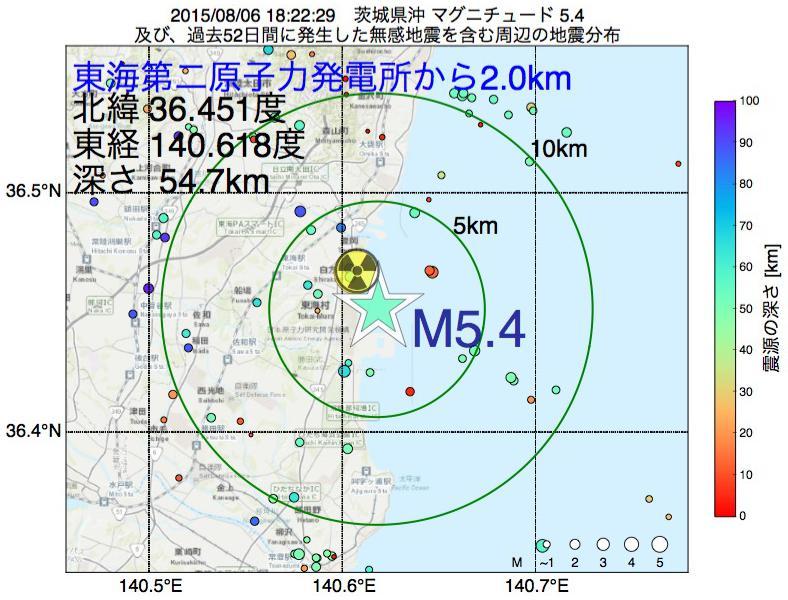 地震震源マップ:東海第二原子力発電所から2.0km地点でM5.4の地震が発生しました