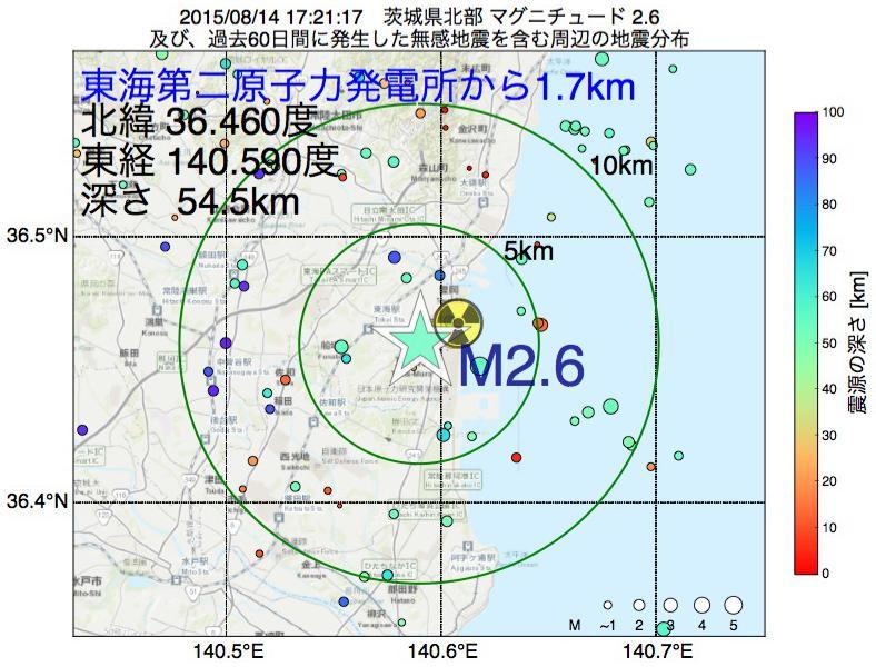 地震震源マップ:東海第二原子力発電所から1.7km地点でM2.6の地震が発生しました