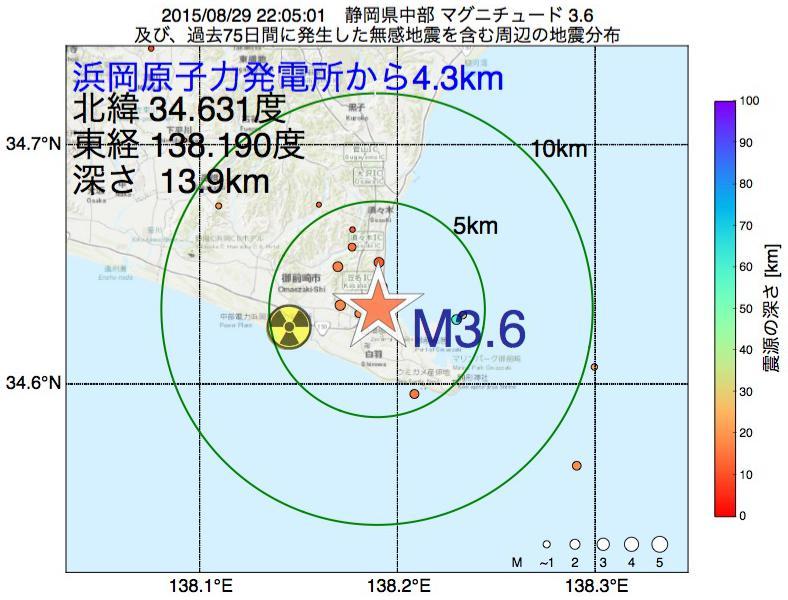 地震震源マップ:浜岡原子力発電所から4.3km地点でM3.6の地震が発生しました