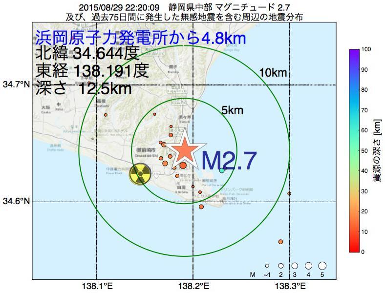 地震震源マップ:浜岡原子力発電所から4.8km地点でM2.7の地震が発生しました