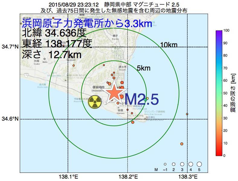 地震震源マップ:浜岡原子力発電所から3.3km地点でM2.5の地震が発生しました