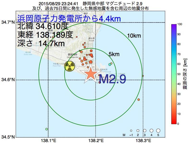 地震震源マップ:浜岡原子力発電所から4.4km地点でM2.9の地震が発生しました