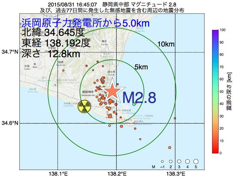 地震震源マップ:浜岡原子力発電所から5.0km地点でM2.8の地震が発生しました