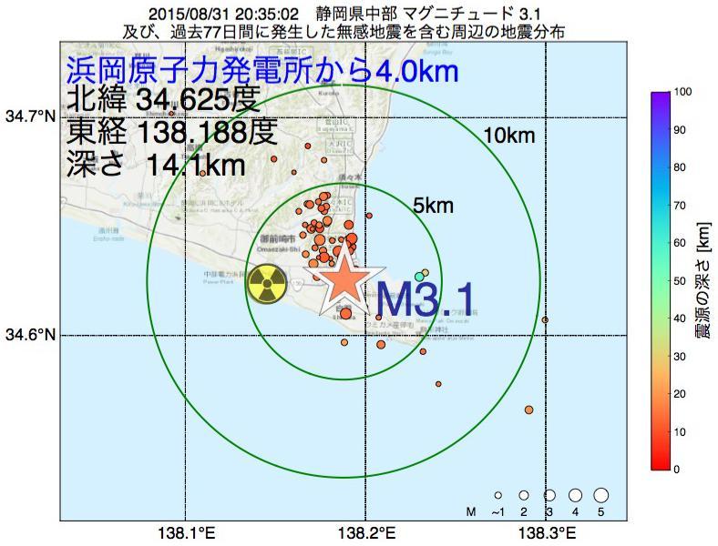 地震震源マップ:浜岡原子力発電所から4.0km地点でM3.1の地震が発生しました