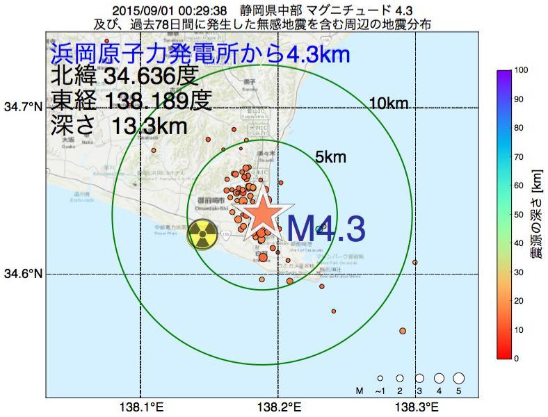 地震震源マップ:浜岡原子力発電所から4.3km地点でM4.3の地震が発生しました