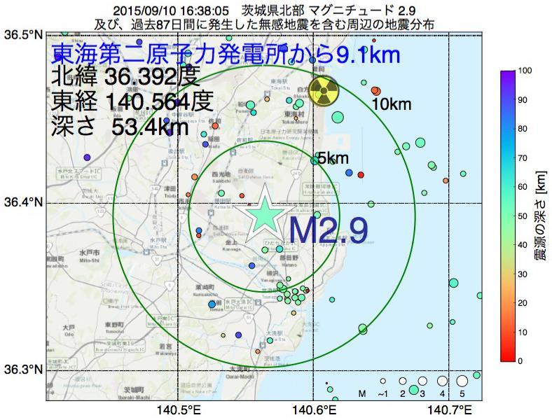 地震震源マップ:東海第二原子力発電所から9.1km地点でM2.9の地震が発生しました