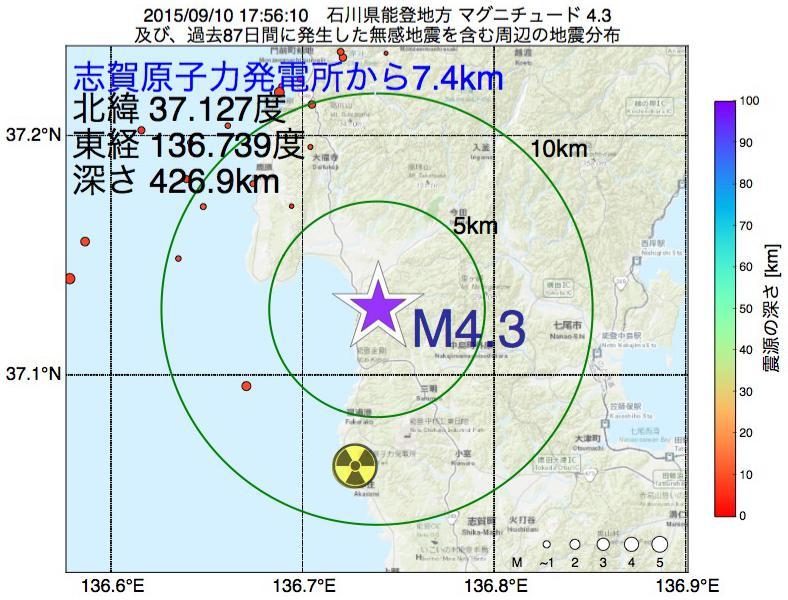 地震震源マップ:志賀原子力発電所から7.4km地点でM4.3の地震が発生しました
