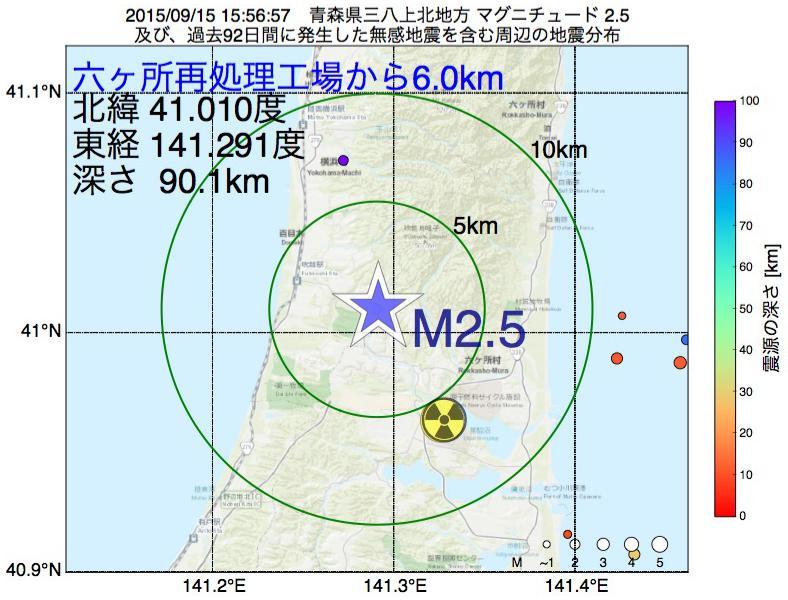 地震震源マップ:六ヶ所再処理工場から6.0km地点でM2.5の地震が発生しました