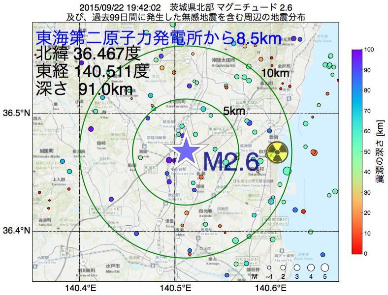 地震震源マップ:東海第二原子力発電所から8.5km地点でM2.6の地震が発生しました
