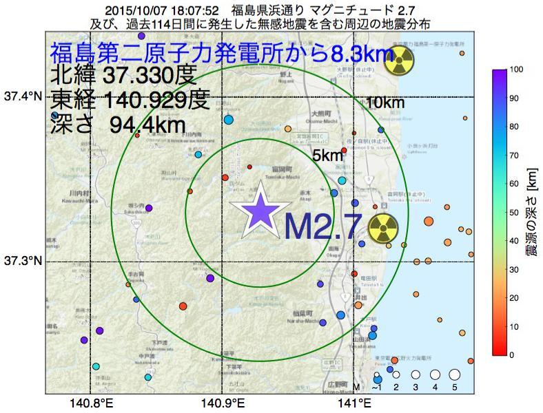 地震震源マップ:福島第二原子力発電所から8.3km地点でM2.7の地震が発生しました