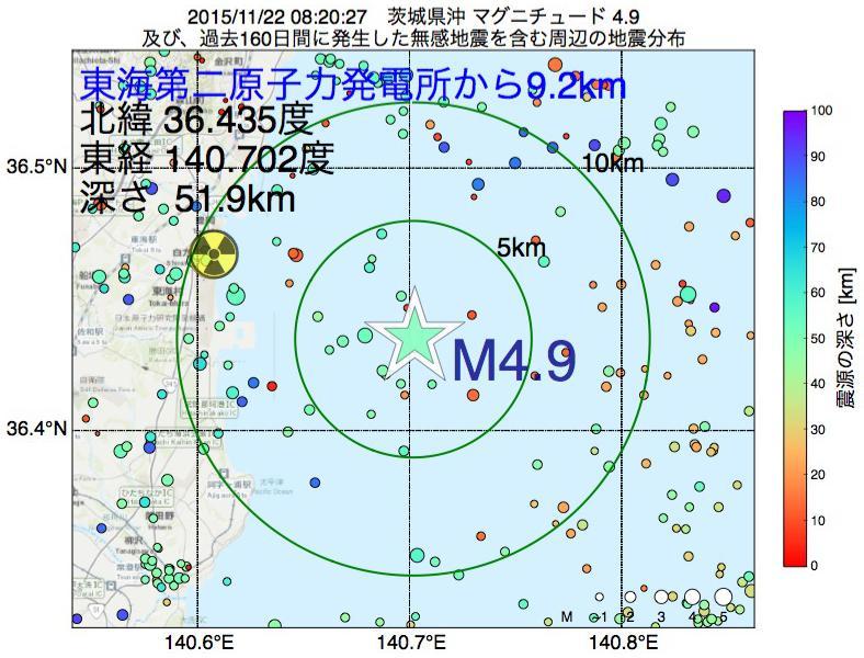 地震震源マップ:東海第二原子力発電所から9.2km地点でM4.9の地震が発生しました