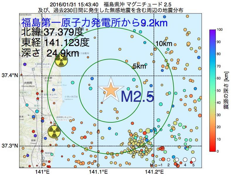 地震震源マップ:福島第一原子力発電所から9.2km地点でM2.5の地震が発生しました