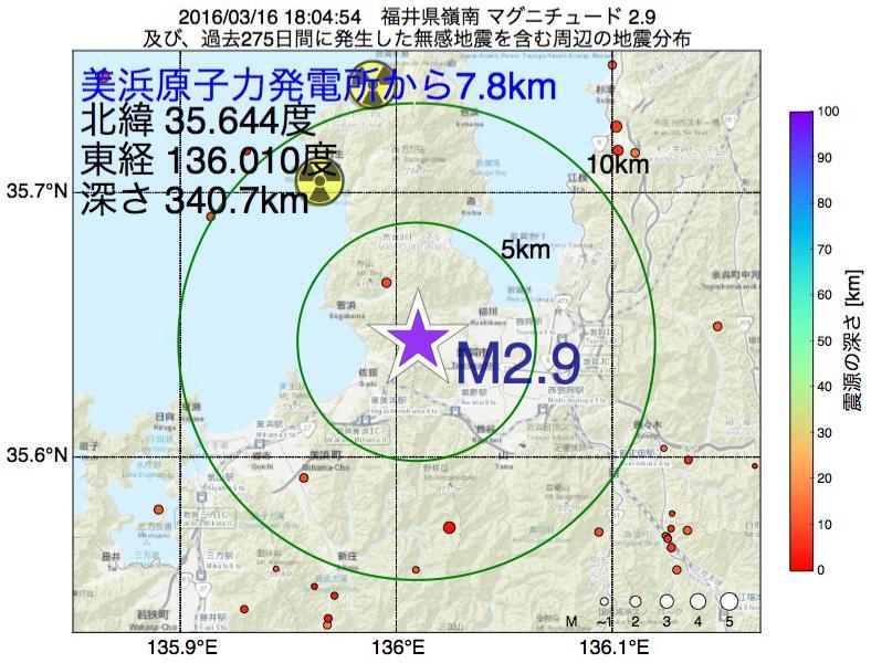 地震震源マップ:美浜原子力発電所から7.8km地点でM2.9の地震が発生しました