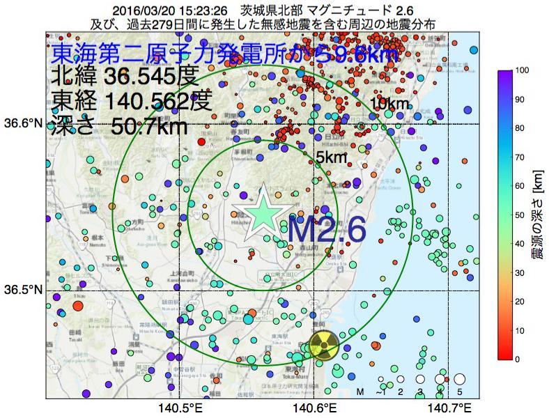 地震震源マップ:東海第二原子力発電所から9.6km地点でM2.6の地震が発生しました