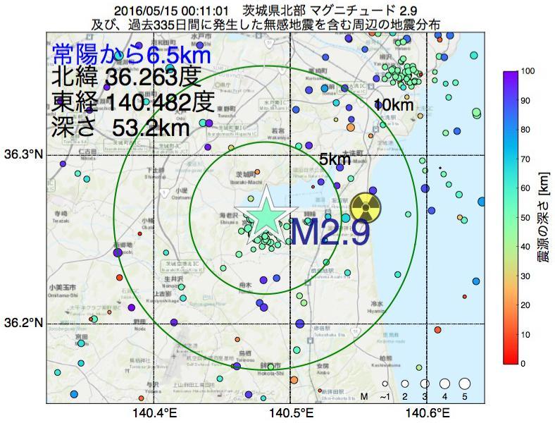 地震震源マップ:常陽から6.5km地点でM2.9の地震が発生しました