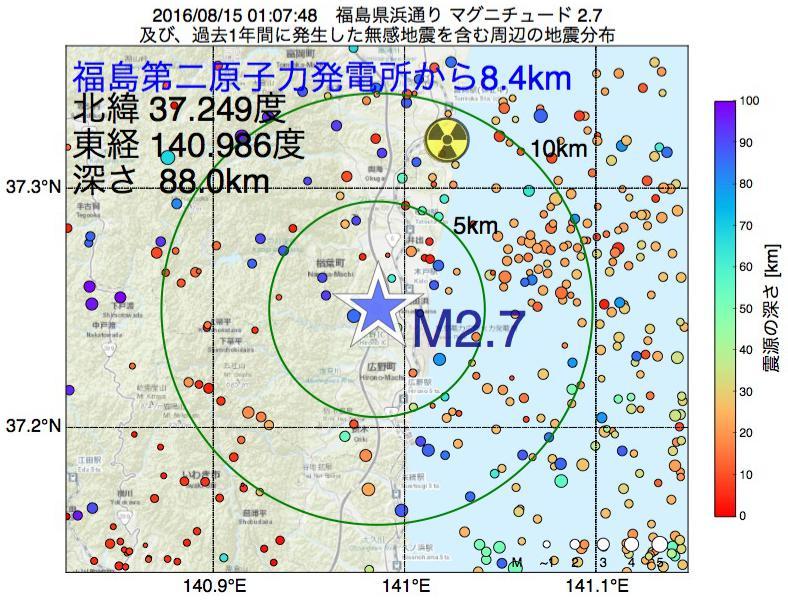 地震震源マップ:福島第二原子力発電所から8.4km地点でM2.7の地震が発生しました