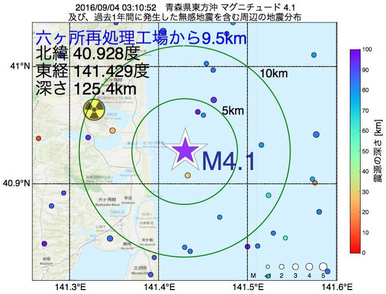 地震震源マップ:六ヶ所再処理工場から9.5km地点でM4.1の地震が発生しました