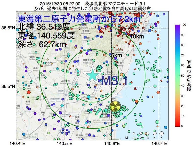 地震震源マップ:東海第二原子力発電所から7.2km地点でM3.1の地震が発生しました