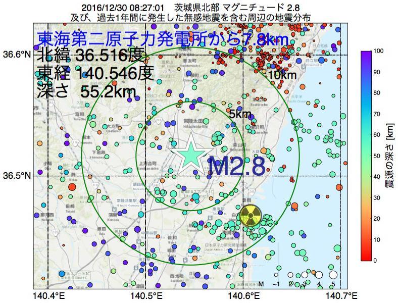 地震震源マップ:東海第二原子力発電所から7.8km地点でM2.8の地震が発生しました