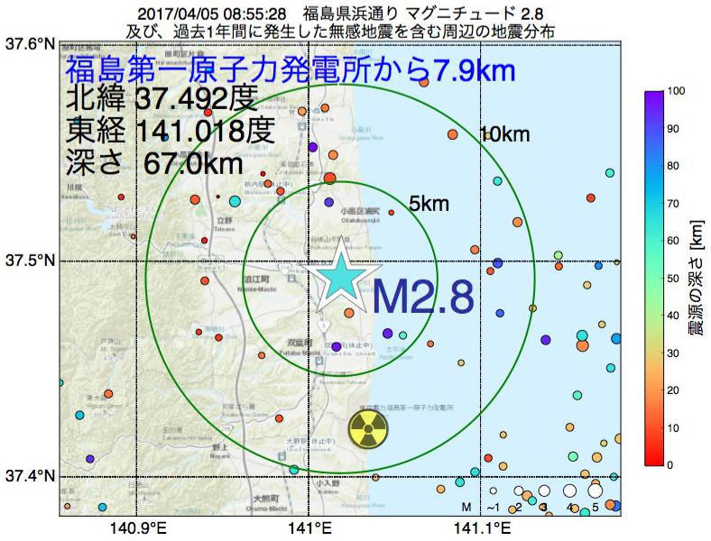 地震震源マップ:福島第一原子力発電所から7.9km地点でM2.8の地震が発生しました