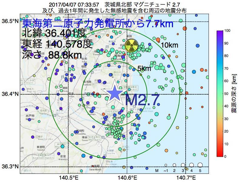 地震震源マップ:東海第二原子力発電所から7.7km地点でM2.7の地震が発生しました