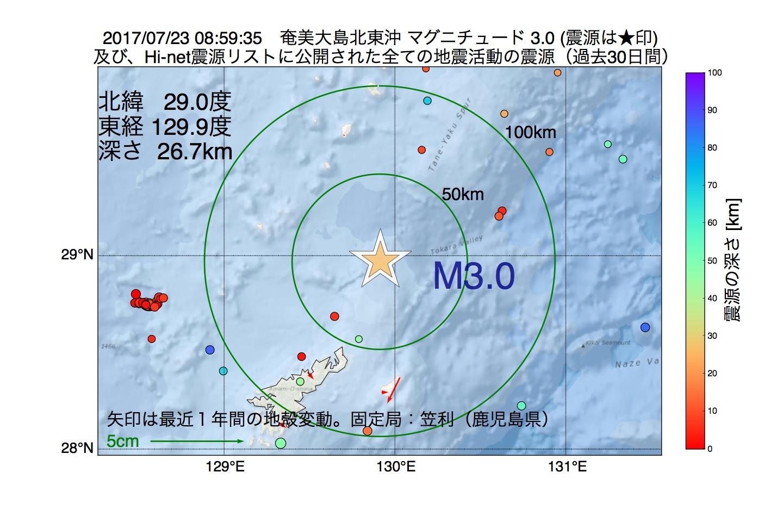 地震震源マップ:2017年07月23日 08時59分 奄美大島北東沖でM3.0の地震