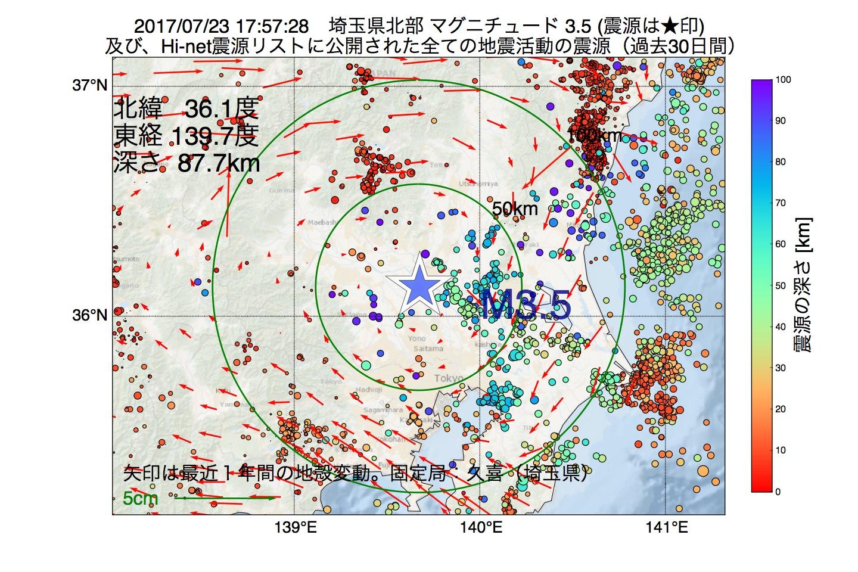 地震震源マップ:2017年07月23日 17時57分 埼玉県北部でM3.5の地震