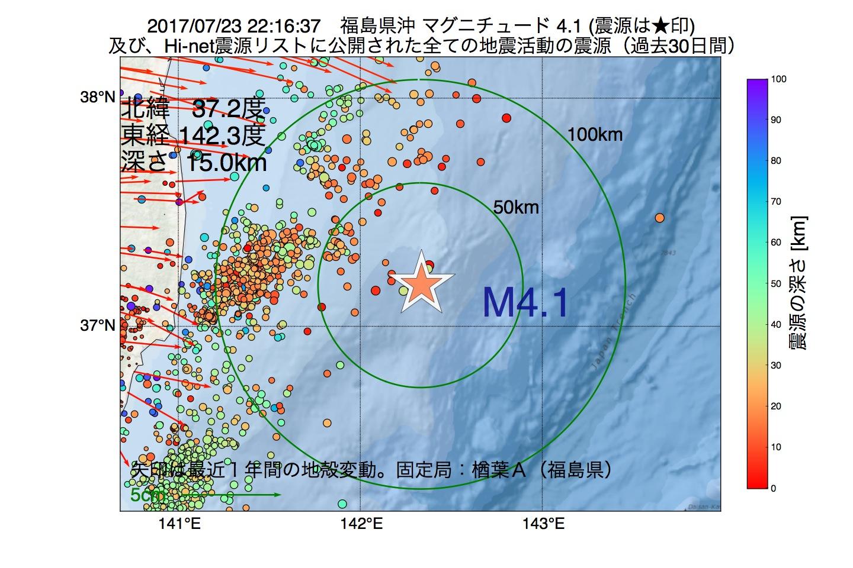 地震震源マップ:2017年07月23日 22時16分 福島県沖でM4.1の地震
