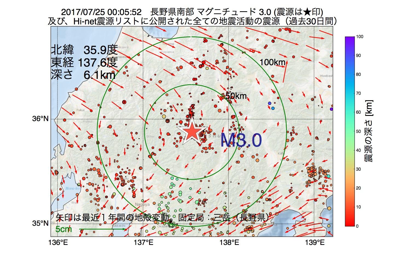地震震源マップ:2017年07月25日 00時05分 長野県南部でM3.0の地震