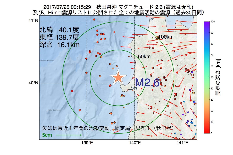 地震震源マップ:2017年07月25日 00時15分 秋田県沖でM2.6の地震