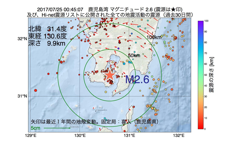 地震震源マップ:2017年07月25日 00時45分 鹿児島湾でM2.6の地震