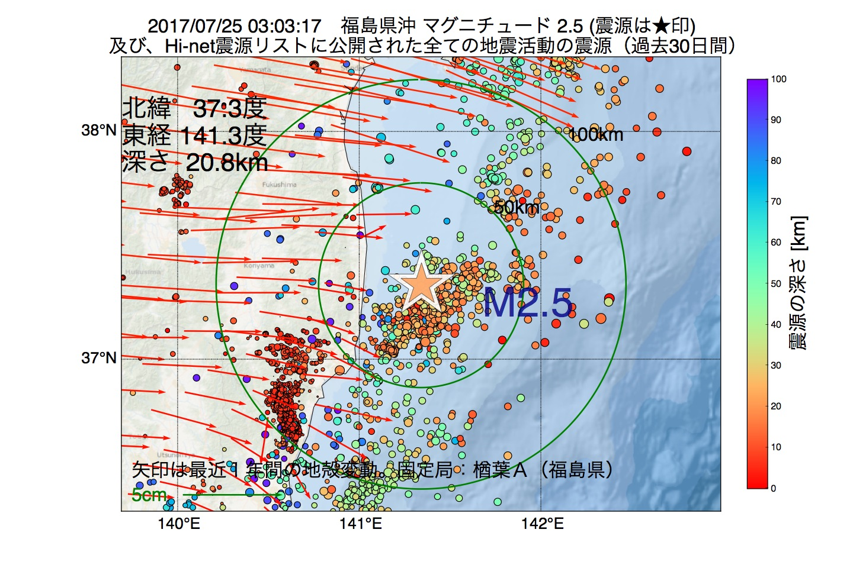 地震震源マップ:2017年07月25日 03時03分 福島県沖でM2.5の地震