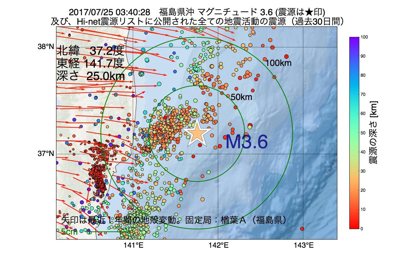 地震震源マップ:2017年07月25日 03時40分 福島県沖でM3.6の地震