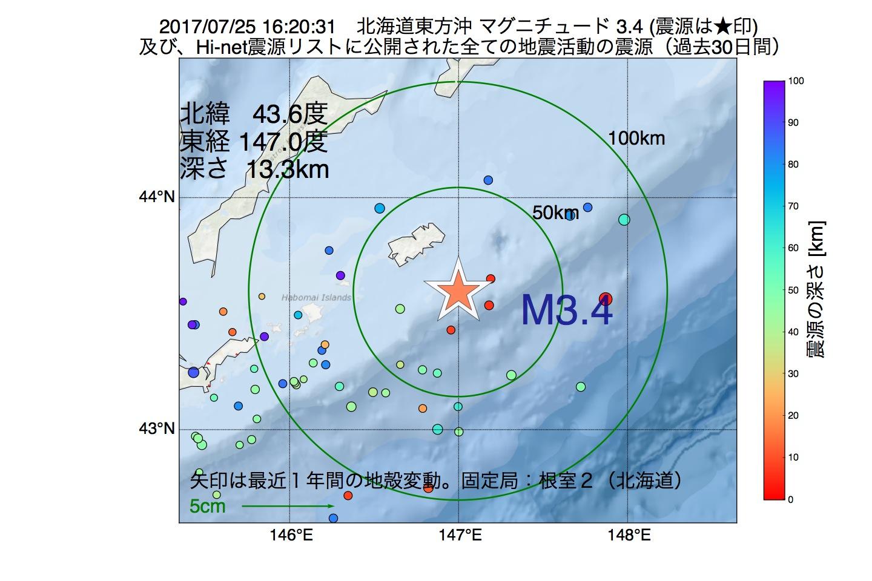 地震震源マップ:2017年07月25日 16時20分 北海道東方沖でM3.4の地震