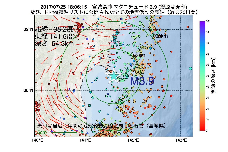 地震震源マップ:2017年07月25日 18時06分 宮城県沖でM3.9の地震