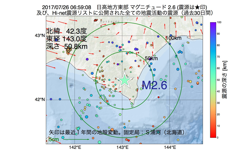 地震震源マップ:2017年07月26日 06時59分 日高地方東部でM2.6の地震