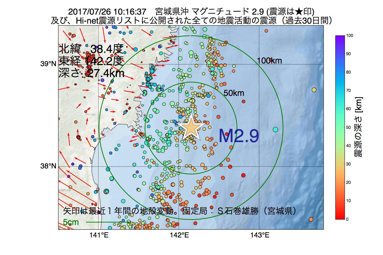 地震震源マップ:2017年07月26日 10時16分 宮城県沖でM2.9の地震