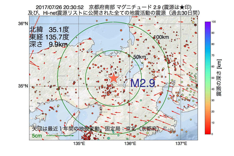 地震震源マップ:2017年07月26日 20時30分 京都府南部でM2.9の地震