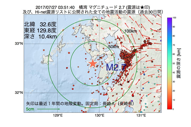 地震震源マップ:2017年07月27日 03時51分 橘湾でM2.7の地震