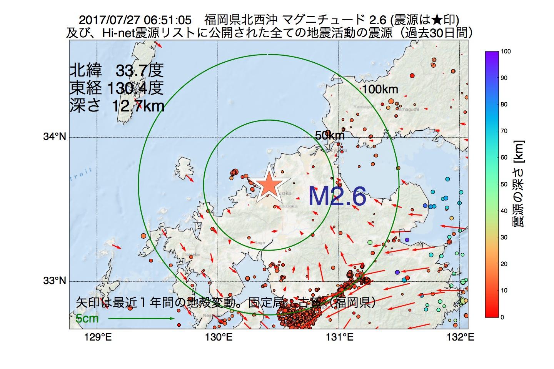 地震震源マップ:2017年07月27日 06時51分 福岡県北西沖でM2.6の地震