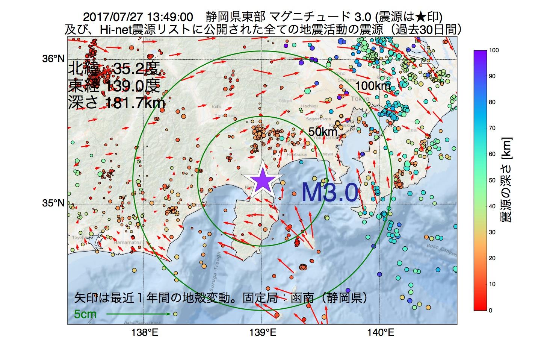 地震震源マップ:2017年07月27日 13時49分 静岡県東部でM3.0の地震