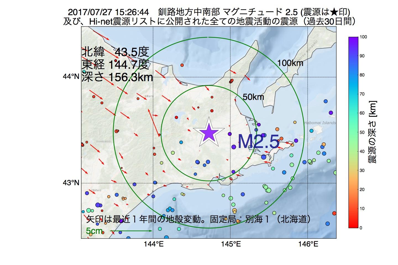 地震震源マップ:2017年07月27日 15時26分 釧路地方中南部でM2.5の地震