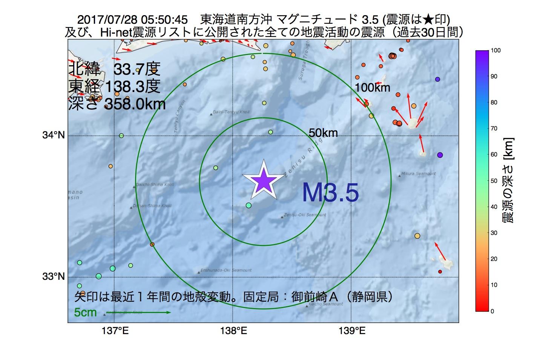 地震震源マップ:2017年07月28日 05時50分 東海道南方沖でM3.5の地震