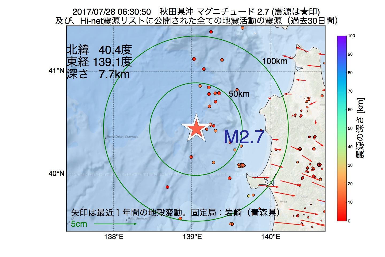 地震震源マップ:2017年07月28日 06時30分 秋田県沖でM2.7の地震