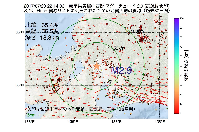 地震震源マップ:2017年07月28日 22時14分 岐阜県美濃中西部でM2.9の地震