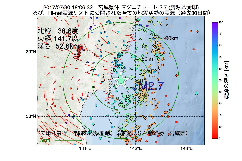地震震源マップ:2017年07月30日 18時06分 宮城県沖でM2.7の地震