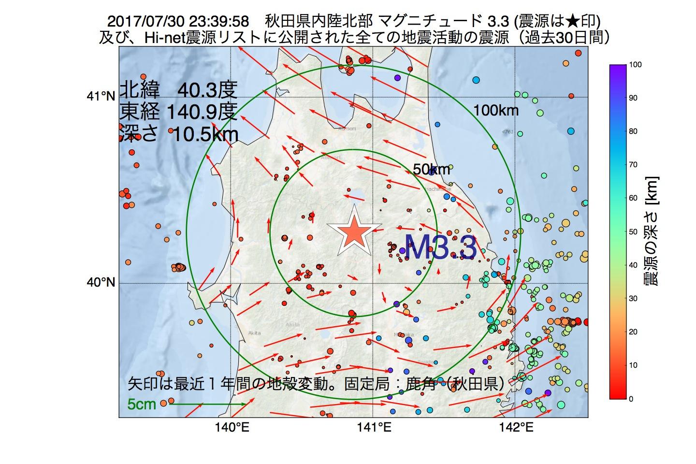 地震震源マップ:2017年07月30日 23時39分 秋田県内陸北部でM3.3の地震